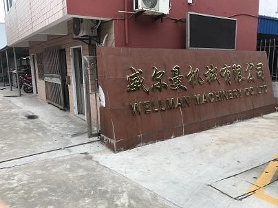 张家港保税区威尔曼机械设备有限公司