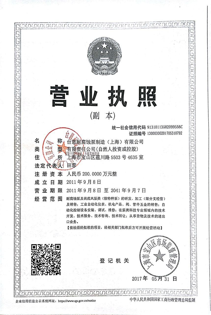 台恩耐腐蚀泵制造(上海)有限公司