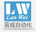 东莞市蓝威自动化科技有限公司