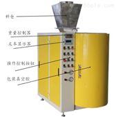 油墨炭黑包裝機/硼酸鋰全自動灌裝機