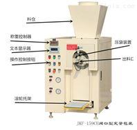 硬脂酸包裝機/納米微粉定量灌裝機