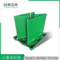 高承重塑料围板箱