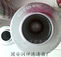 0330D025W/HC贺德克滤芯
