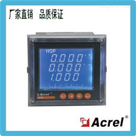 ACR220EL/DACR220EL液晶電能表帶大需量
