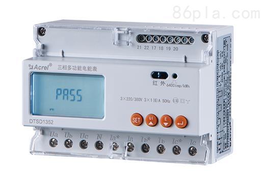 安科瑞DTSD1352 三相导轨式安装电能表