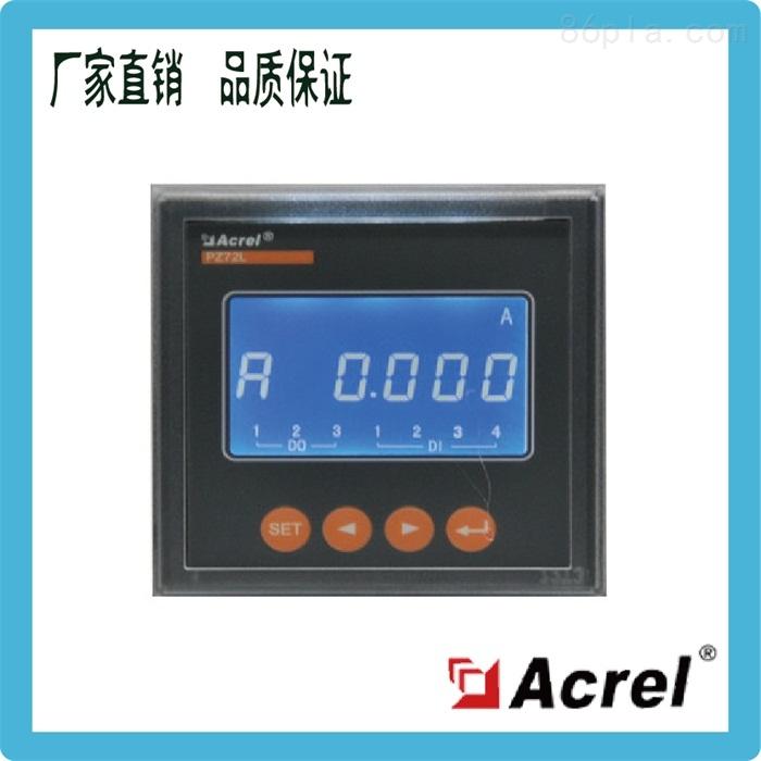 安科瑞单相电流表液晶屏PZ72L带模拟量输出
