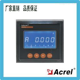 PZ72L-AI/J安科瑞单相电流表液晶屏PZ72L带一路报警