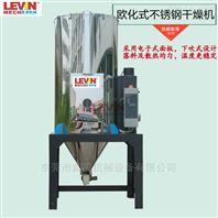 大小型不锈钢塑料原料干燥机设备厂家直销