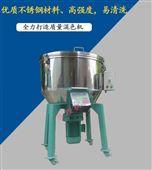 热销小型立式搅拌机 立式混色机 饲料拌料机
