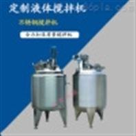 热销液体搅拌罐 电加热搅拌桶