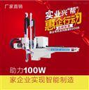 拓斯达HQ MDE-80s机械手|惠企专机