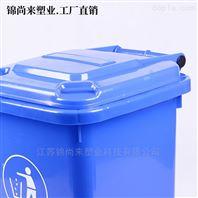 锦尚来塑业 50L户外垃圾桶厂家供应