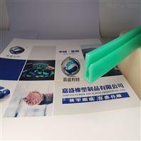 绿色PE护条滑条 各种规格U型条 塑料耐磨条