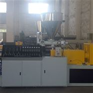 SJ-90双螺杆工业造粒机