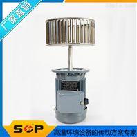 SOP回流焊专用高温长轴马达,90W耐高温马达