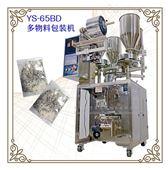 YS-65大米面粉等多物料包装机