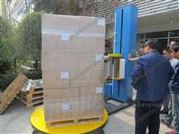 自動紙箱托盤纏繞膜包裝機 纏膜機廠家