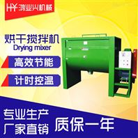 廠家直銷高品質臥式油溫烘干攪拌機