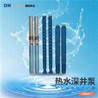 热水深井泵厂家型号及价格