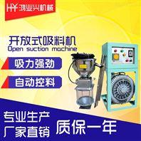 厂家直销开放式吸料机,自动吸料