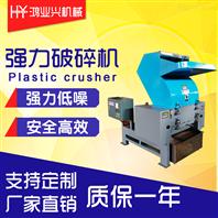 厂家直销爪型破碎机、强力塑料粉碎机
