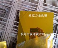 生產pmma塑料顏色鏡 亞克力真空鏡片