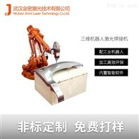 廚衛水槽庫卡機器人激光焊接機