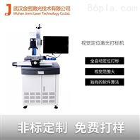 信陽電腦配件標記精準定位激光打標機