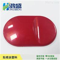 V0防火阻燃级别红色高光绚闪PC免喷涂塑料