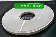 10公斤白色手工打包带 PP手用塑料捆扎带