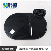 高光高黑绚闪黑色ABS免喷涂材料美学塑料