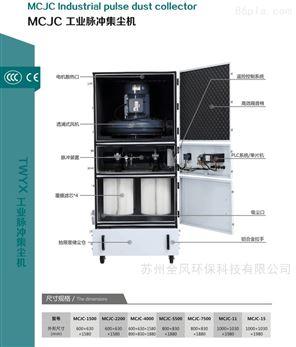 MCJC-5500脉冲除尘吸尘机