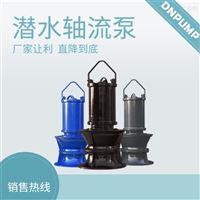 大口径潜水轴流泵价格