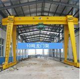 10吨轨道龙门架订制-门式吊装式20吨龙门吊