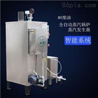 橡胶定型加热专用高温燃油蒸汽发生器