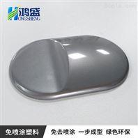 注塑专用灰银色PC免喷涂材料美学塑料