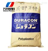 日本宝理POM现货供应M90-44