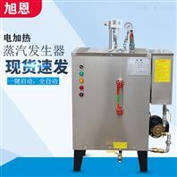 家用9KW电加热蒸汽发生器