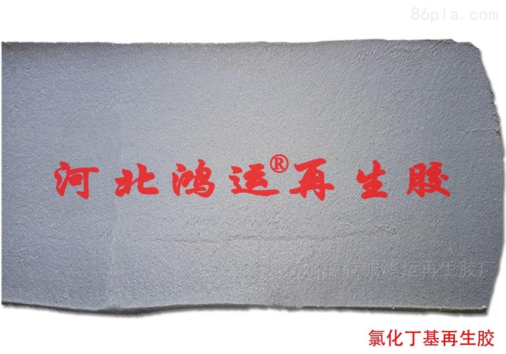 生产橡胶制品用三元乙丙再生胶