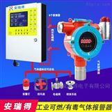固定式环氧乙烷气体检测报警器