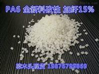 PA6 全新尼龙改性 增强加纤15 B6G15L