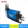 日本臺灣氣動剪刀GT-NY15微型推移塑料水管