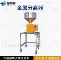 下落式金属检测机水口料金属分离器