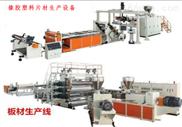 三層共擠免干燥PET/PLA板材生產線(規格)