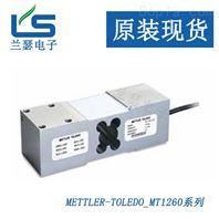 MT1260-500KG称重传感器