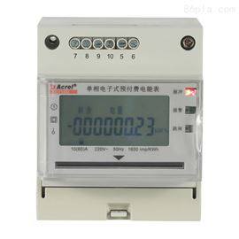 安科瑞DDSY1352/F 單相預付費電表帶復費率