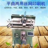 邵阳市丝印机,邵阳滚印机,丝网印刷机厂家
