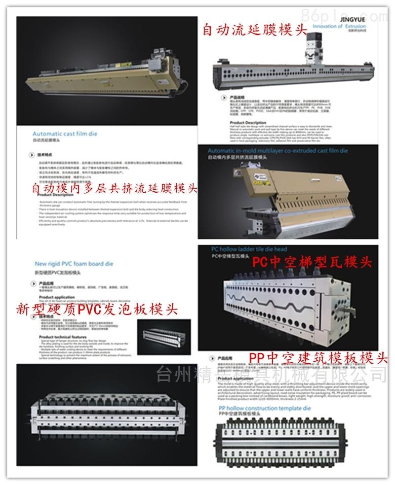 新型PVC硬质发泡板模具 发泡模 热成型模具