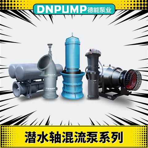 混流泵廠家型號及圖片