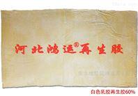 生产瑜伽垫用白色天然乳胶再生胶